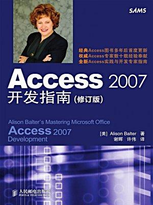 Access 2007开发指南(修订版)