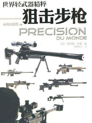狙击步枪(世界轻武器精粹)