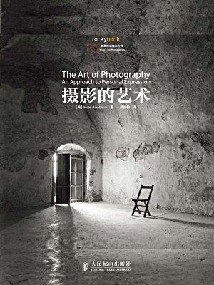 摄影的艺术(彩印) (世界顶级摄影大师)