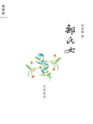 邹氏女[精品]