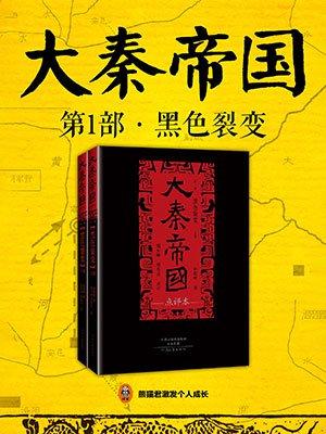 大秦帝国·点评本:第一部黑色裂变(共2册)[精品]