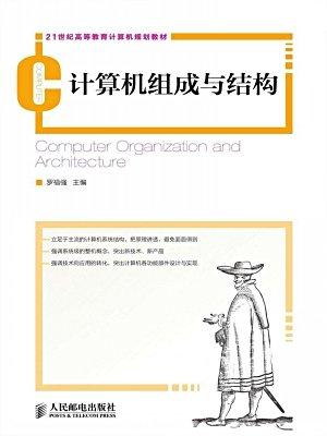 计算机组成与结构 (21世纪高等教育计算机规划教材)
