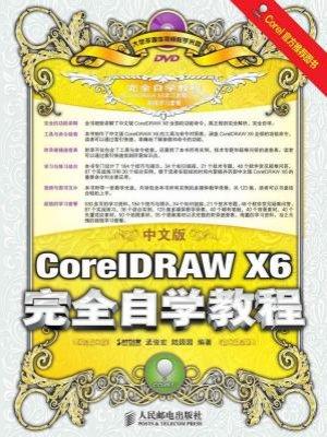 中文版CorelDRAW X6完全自学教程