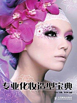 专业化妆造型宝典