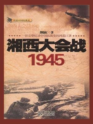湘西大会战1945