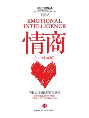 情商(1-4+实践版)(套装共5册)