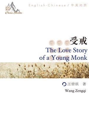 中国故事:受戒(中英对照)