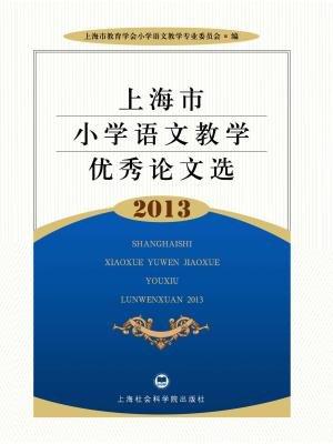 上海市小学语文教学优秀论文选2012