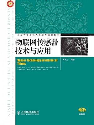 物联网传感器技术与应用 (工业和信息化人才培养规划教材)
