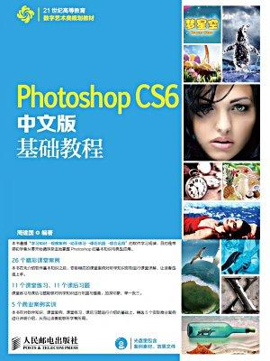 Photoshop CS6中文版基础教程 (21世纪高等教育数字艺术类规划教材)