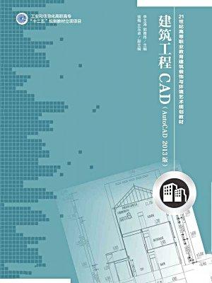 """建筑工程CAD(AutoCAD 2013版)(工业和信息化高职高专""""十二五""""规划教材立项项目) (21世纪高等职业教育建筑装饰与环境艺术规划教材)"""