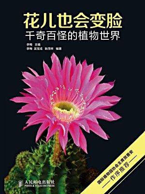 花儿也会变脸:千奇百怪的植物世界