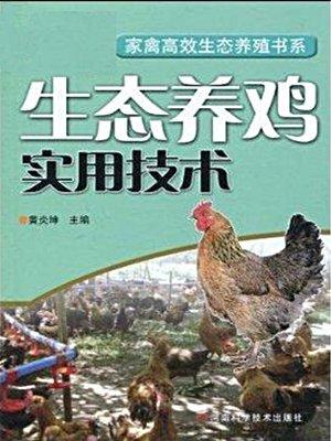 生态养鸡实用技术 (家禽高效生态养殖书系)