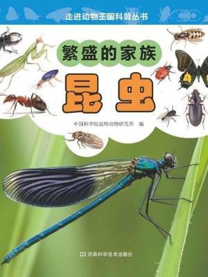 走进动物王国科普丛书.繁盛的家族——昆虫