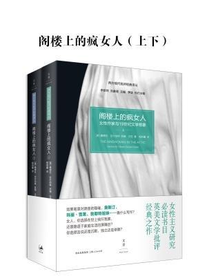(西方现代批评经典译丛)阁楼上的疯女人:女性作家与21世纪文学想象(套装二册)