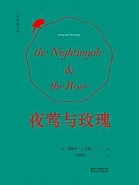 夜莺与玫瑰