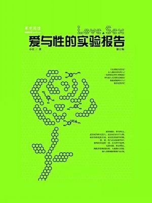 爱与性的实验报告(修订版)