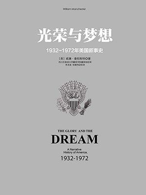 光荣与梦想(二)