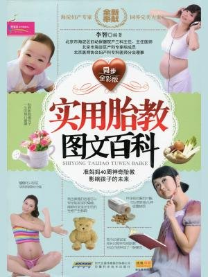 实用胎教图文百科