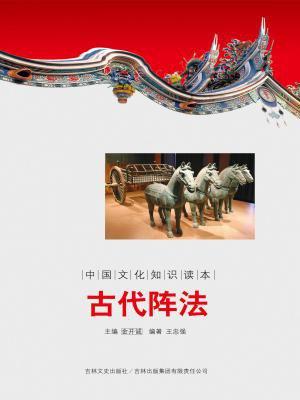 中国文化知识读本:古代阵法