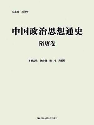 中国政治思想通史·隋唐卷