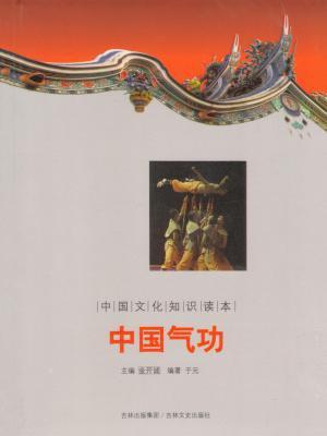 中国文化知识读本:中国气功