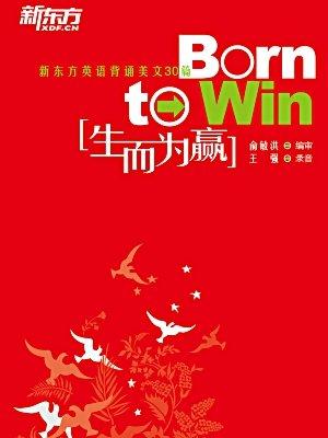 生而为赢 - 新东方英语背诵美文