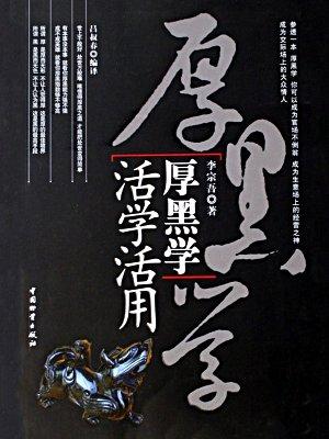 厚黑学活学活用[精品]