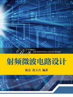 射频微波电路设计
