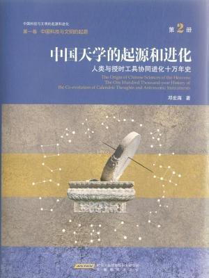 中国天学的起源和进化:人类与授时工具协同进化十万年史