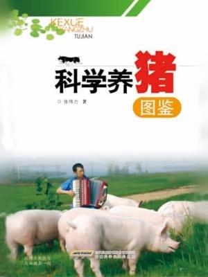 科学养猪图鉴