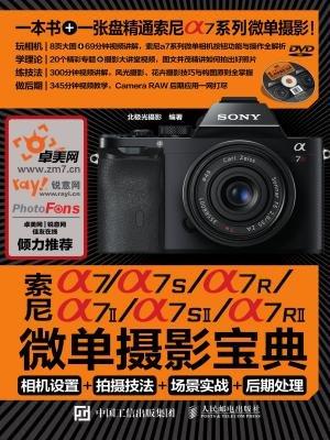 索尼a7.a7S.a7R.a7II.a7SII.a7RII微单摄影宝典:相机设置+拍摄技法+场景实战+后期处理