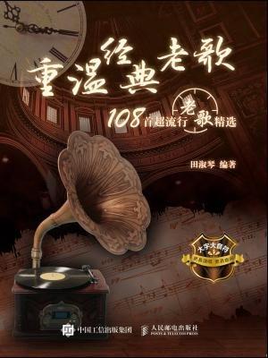 重温经典老歌:108首超流行老歌精选