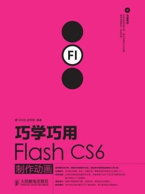 巧学巧用Flash CS6制作动画