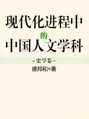 现代化进程中的中国人文学科.史学卷