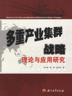 多重产业集群战略理论与应用研究