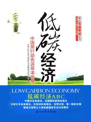 低碳经济:中国用行动告诉哥本哈根