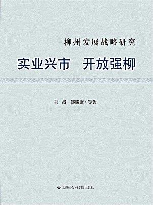 柳州发展战略研究——实业兴市 开放强柳[精品]