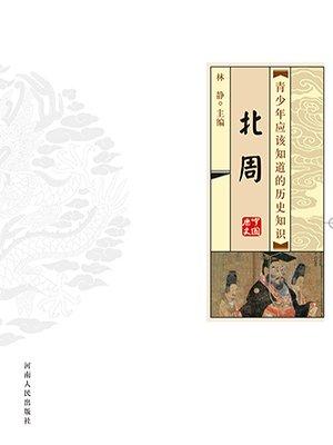 点击搜索框中右侧的 扫描图标 第3步 扫描二维码 中国通史