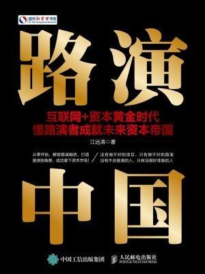 路演中国 互联网+资本黄金时代 懂路演者成就未来资本帝国