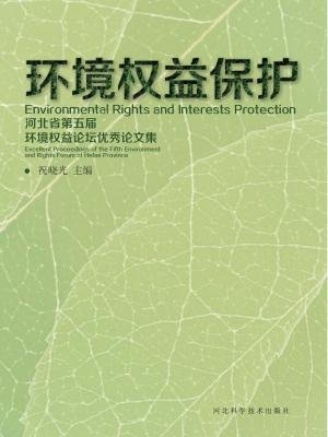 环境权益保护:河北省第五届环境权益论坛优秀论文集