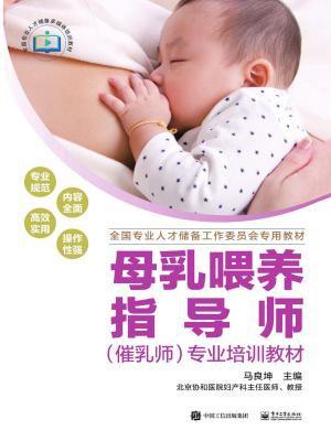 母乳喂养指导师(催乳师)专业培训教材[精品]