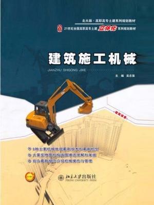 建筑施工机械