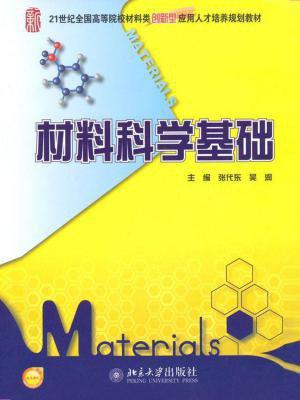 全面系统介绍金属材料的微观结构