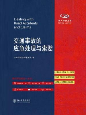 交通事故的应急处理与索赔 (私人律师丛书)