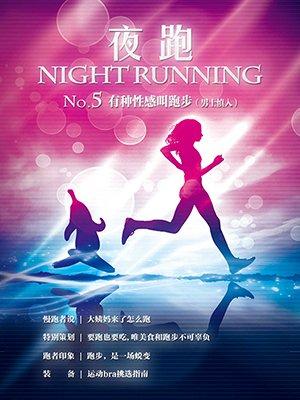 夜跑NO.5