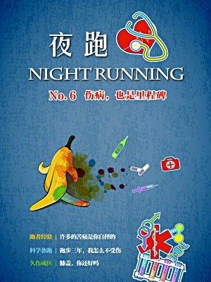 夜跑NO.6