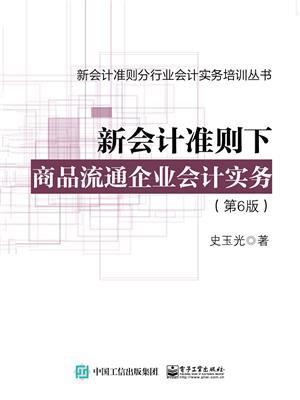 新会计准则下商品流通企业会计实务(第6版)