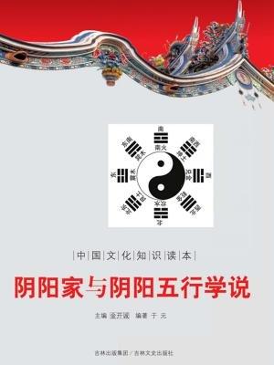 中国文化知识读本:阴阳家与阴阳五行学说