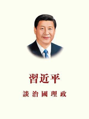 习近平谈治国理政(中文繁体版)